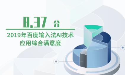 手机输入法行业数据分析:2019年百度输入法AI技术应用综合满意度为8.37分