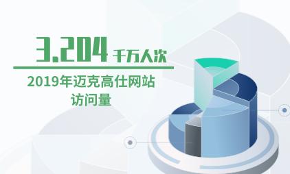 奢侈品行业数据分析:2019年迈克高仕网站访问量为3.204千万人次