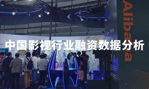 2019-2020年中国影视行业融资数据及典型企业案例分析