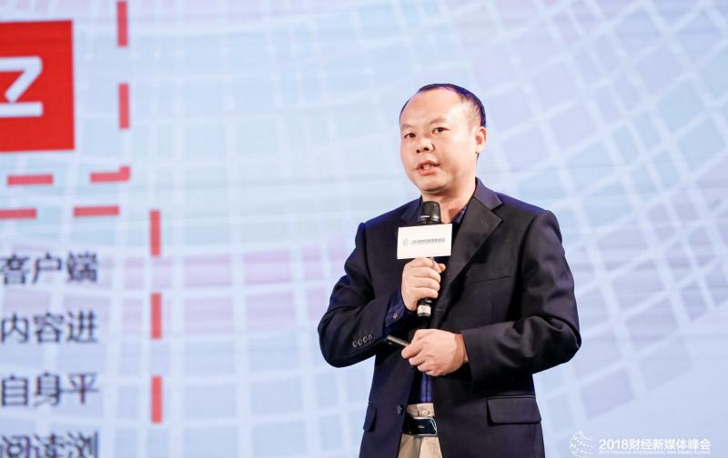 2018财经新媒体峰会在广州顺利召开 艾媒咨询CEO张毅受邀发表演讲