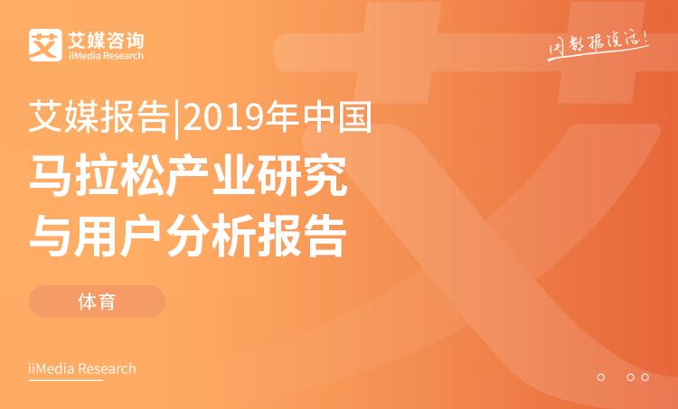 艾媒报告 |2019年中国马拉松产业研究与用户分析报告