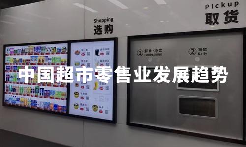 2019-2020年中国超市零售业发展困境和趋势解读