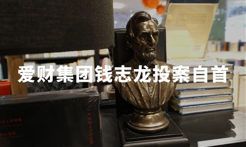爱财集团CEO钱志龙投案自首:米庄理财涉嫌非法吸收公众存款,被立案侦查