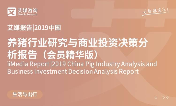 艾媒报告 |2019中国养猪行业研究与商业投资决策分析报告(会员精华版)