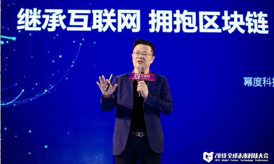 幂度科技创始人、追梦者基金创始人朱波:继承互联网 拥抱区块链 迎接互链网