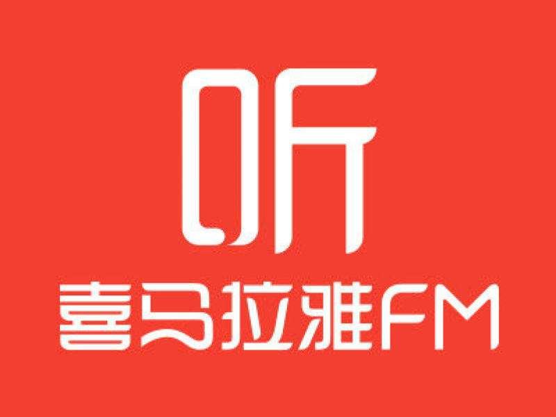 """喜马拉雅FM怎么成了""""世界屋脊上""""的网文侵权地"""