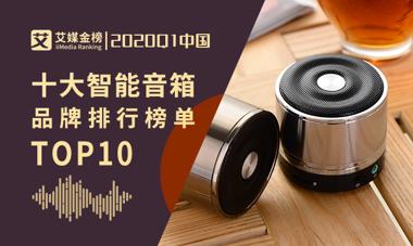 艾媒金榜|《2020Q1中國十大智能音箱品牌排行榜單》,中國品牌占據六席