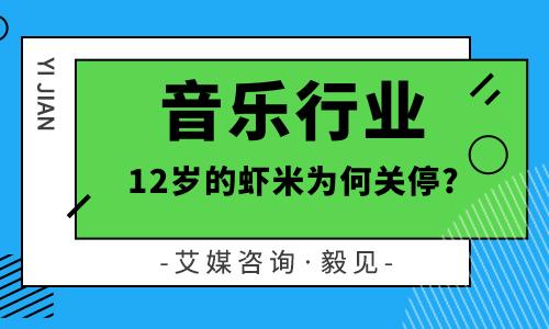 """毅见第79期:虾米音乐""""退场"""",音乐生态有何变局?"""