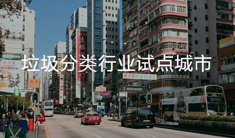 2019年中国垃圾分类行业试点城市发展分析——上海