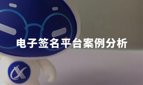 中国电子签名平台案例分析:上上签、法大大、契约锁