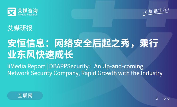 艾媒研报 |安恒信息:网络安全后起之秀,乘行业东风快速成长