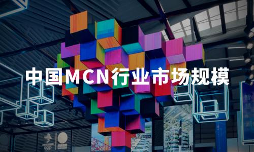 2019-2020中国MCN行业市场规模、融资情况大数据分析
