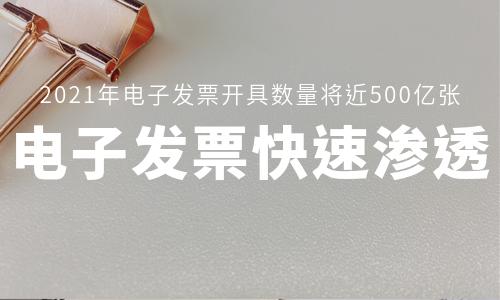 2019中国电子发票行业现状、市场规模及发展趋势分析