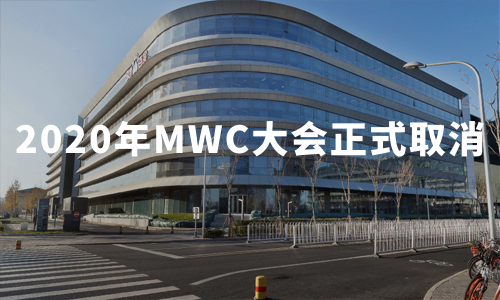 受疫情影响,世界移动通信大会MWC2020宣布取消,此前已有大量公司退展