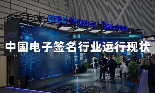 人社部鼓励网上面试签约报到,2019中国电子签名大发一分彩运行现状分析