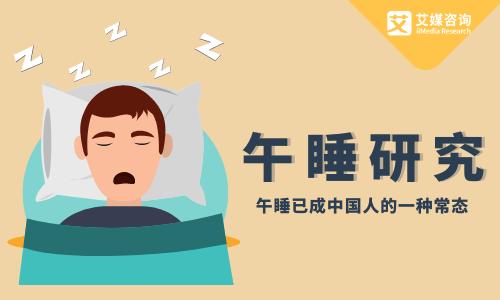 """2021中国午睡图鉴:67.38%的人会经常午休,你""""拖后腿""""了吗?"""