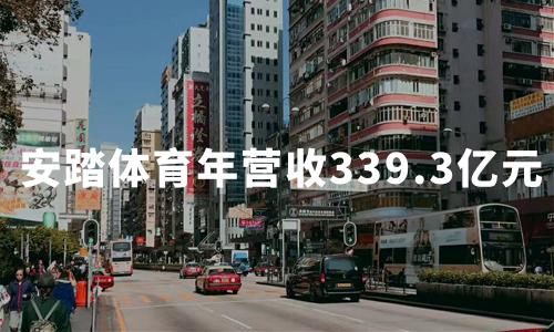 安踏体育2019年营收339.3亿元,2019-2020年中国体育消费大发一分彩发展现状分析