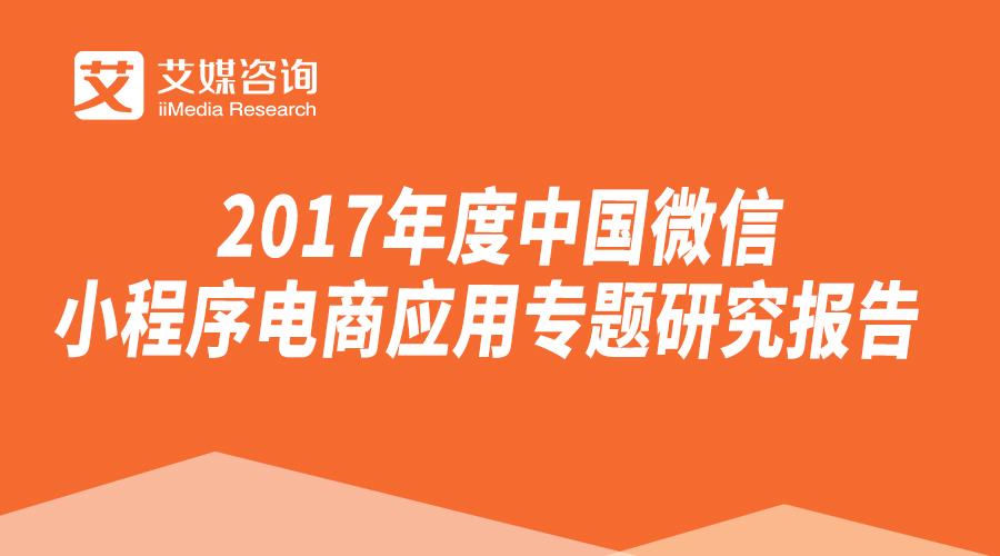 艾媒报告丨2017年度中国微信小程序电商应用专题研究报告