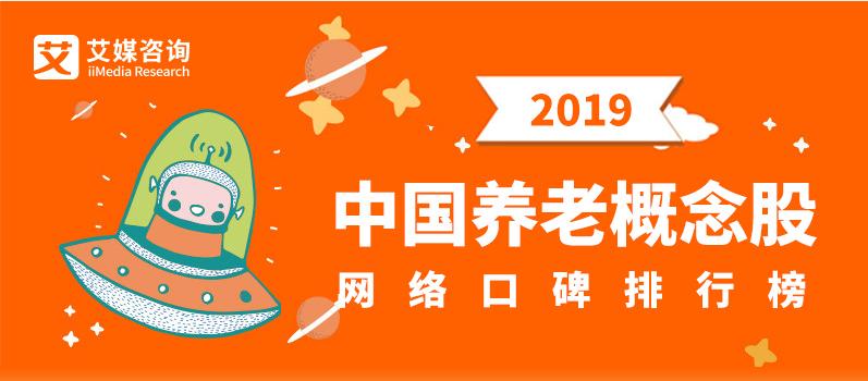 艾媒金榜|2019中国养老概念股网络口碑排行榜
