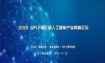 """2019 GPLP第三届人工智能产业高峰论坛""震撼启幕"
