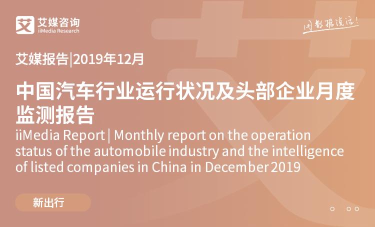 艾媒报告|2019年12月中国汽车行业运行状况及头部企业月度监测报告