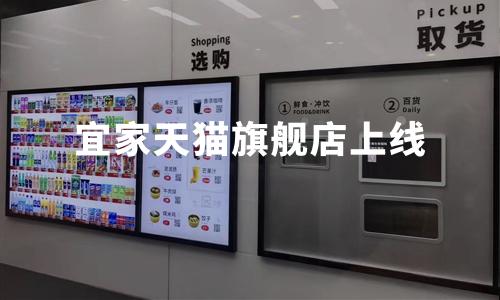 宜家天猫旗舰店上线,中国家居家装产业链及行业创新方向分析
