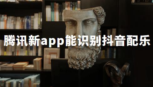 """腾讯上线新APP""""Q音探歌"""",称能识别抖音的配乐"""