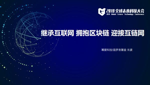 2019全球未来科技大会--继承互联网 拥抱区块链 迎接互链网--幂度科技/追梦者基金