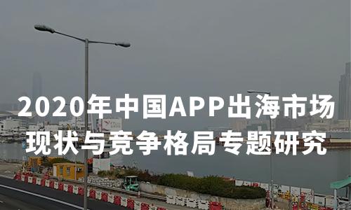 图解数据:中国APP出海的生意还好做吗?