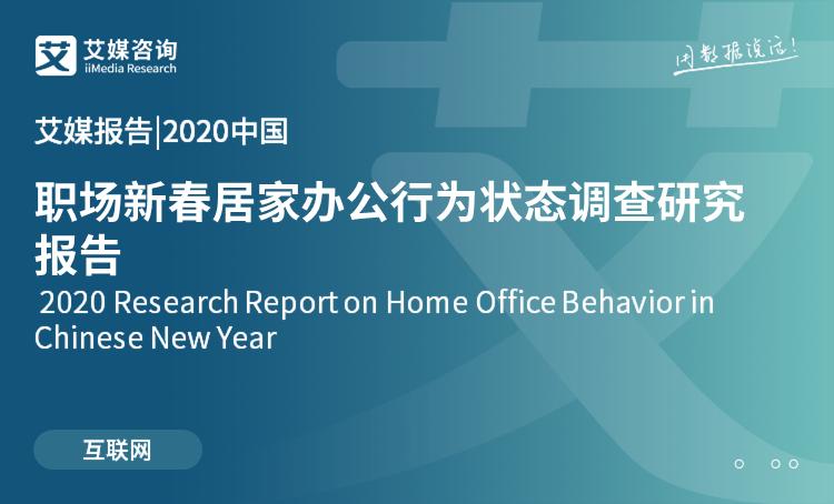 艾媒报告|2020中国职场新春居家办公行为状态调查研究报告