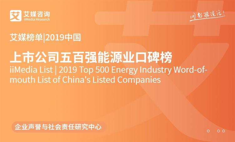 艾媒榜单 |2019中国上市公司五百强能源业口碑榜