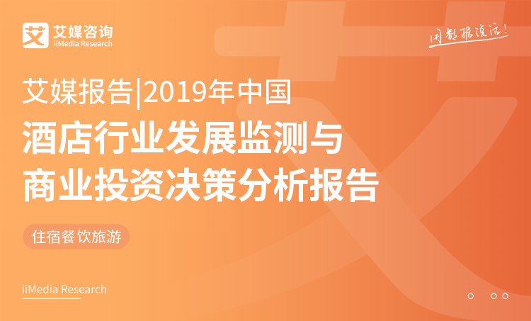 艾媒報告 |2019年中國酒店行業發展監測與商業投資決策分析報告