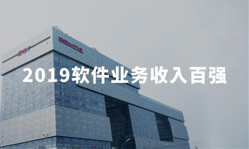 2019软件业务收入百强:华为居首,小米、阿里云、京东首进前十