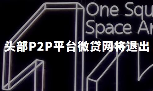 退出大军再添一员:浙江头部P2P平台微贷网将退出,去年营收净利双下降