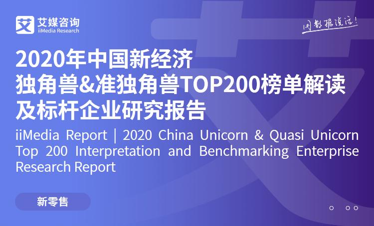 艾媒咨询|2020年中国新经济独角兽&准独角兽TOP200榜单解读及标杆企业研究报告