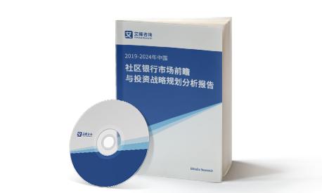 2019-2024年中国社区银行市场前瞻与投资战略规划分析报告
