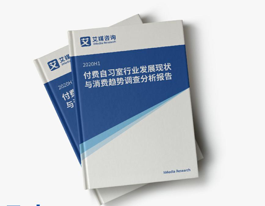 59页纯干货、3大典型案例分析——解读付费自习室行业发展趋势