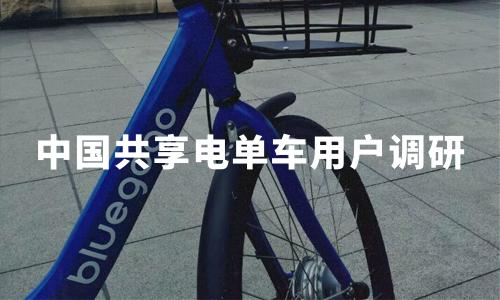 2020中国共享电单车用户调研:停放难、续航差是痛点
