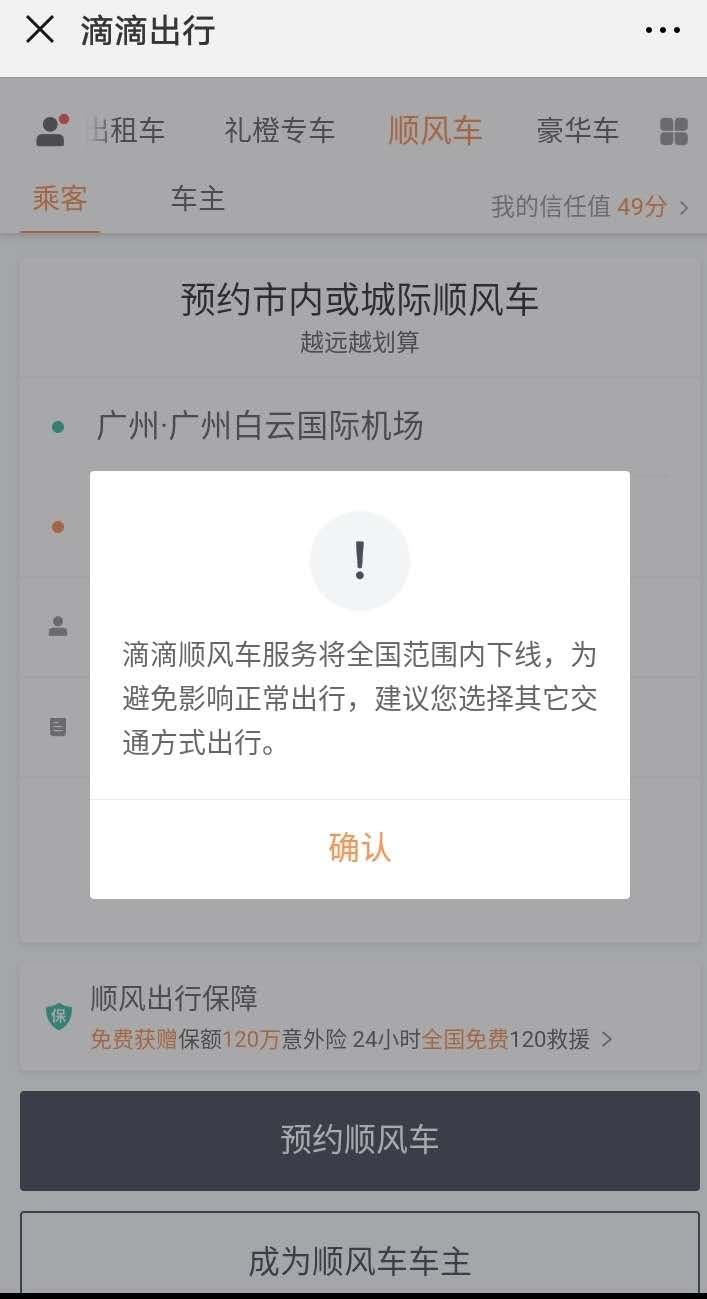 艾媒CEO张毅:滴滴今天遇到的问题,我不相信别的平台可以更好解决