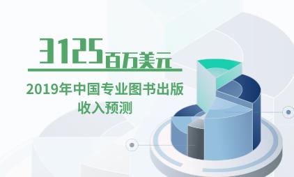 图书行业数据分析:2019年中国专业图书出版收入将达3125百万美元