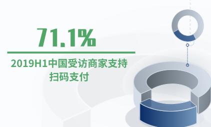 移动支付行业数据分析:2019H1中国71.1%受访商家支持扫码支付