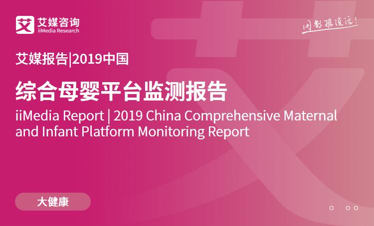 艾媒报告|2019中国综合母婴平台监测报告
