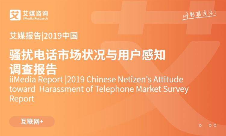 艾媒報告|2019中國騷擾電話市場狀況與用戶感知調查報告