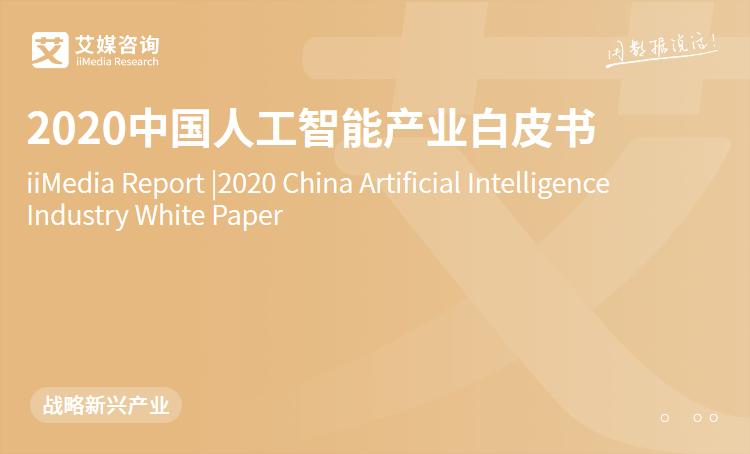 艾媒咨询| 2020中国人工智能产业白皮书
