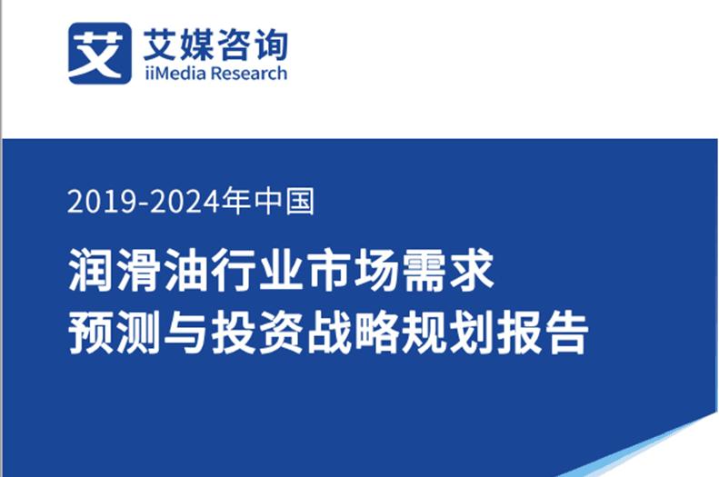 2019-2024年中国润滑油行业市场需求预测与投资战略规划报告