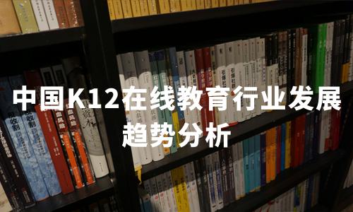 国家中小学网络云平台将开通,中国K12在线教育行业发展趋势分析