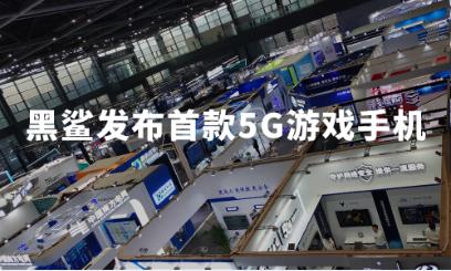 黑鲨发布首款5G游戏手机,2019中国5G手机产业链全景分析