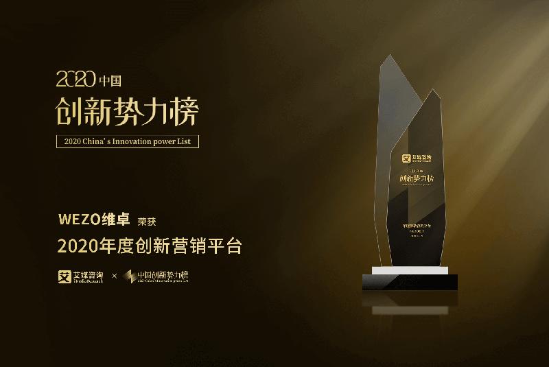 "WEZO维卓荣获2020中国创新势力榜""年度创新营销平台""大奖"
