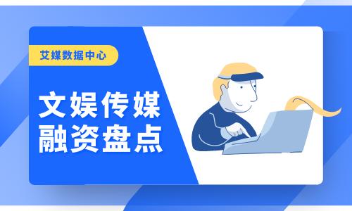 2021上半年中国文娱传媒行业融资盘点:88起融资近320亿元,动漫领域最吸金