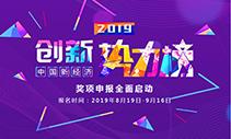 """艾媒咨询""""2019中国创新势力榜-人群经济洞察榜""""评选正式启幕!"""